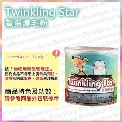【BONE BONE】免運 公司貨附發票 台中歡迎自取 Twinkling Star 鱉蛋爆毛粉 200g 特價$920