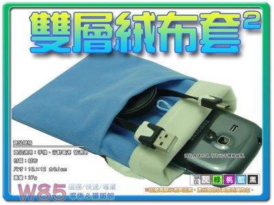 【W85】《 袋鼠絨布套 》行動電源 /  手機袋 / 保護套 /  GPS /  HTC /  MP3 /  iPhone / 三星 高雄市