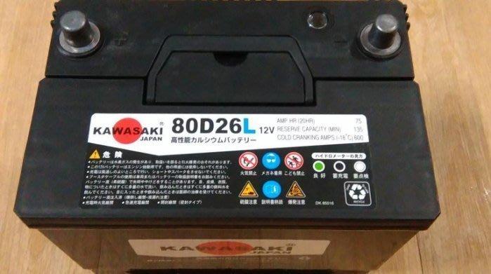 """台中@E-路發電池@日本川崎KAWASAKI 汽車電池80D26L加強型""""鈣合金免保養(免費安裝)常溫660CCA"""