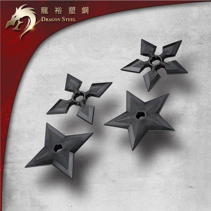 【龍裕塑鋼Dragon Steel】忍者飛鏢組(四款各一)  火影忍者/車手裏劍/Cosplay/五角/四角