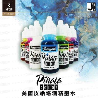 【時代中西畫材】美國 皮納塔 酒精墨水 Piñata Alcohol Ink 14.75ml/0.5oz