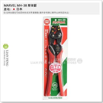 【工具屋】*含稅* MARVEL MH-38 壓著鉗 JIS 壓接鉗 8/14/22/38 裸端子 38平方 日本製