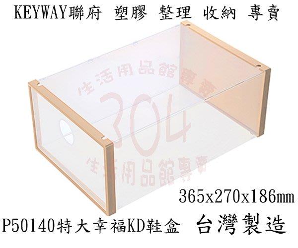 【304】(滿額享免運/不含偏遠地區&山區)KEYWAY P5-0140 特大幸福KD鞋盒 玩具箱 整理盒 台灣製