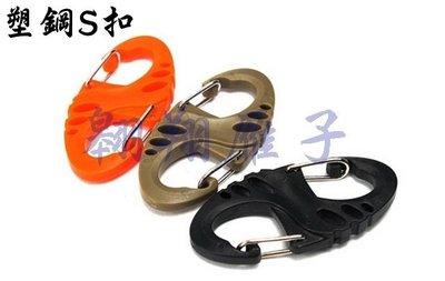 翱翔雁子【現貨】塑鋼S型8字扣 S型戶外登山扣 快扣 塑鋼掛扣 H037