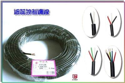 【 老王購物網 】控制電纜線 1.25mm平方 *4C 4芯 細芯電纜線 100公尺 PVC控制電纜