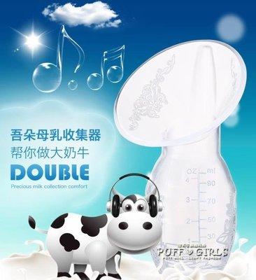 吾朵母乳收集器手動吸奶器溢奶漏奶擠奶器集乳器集奶器接奶神器