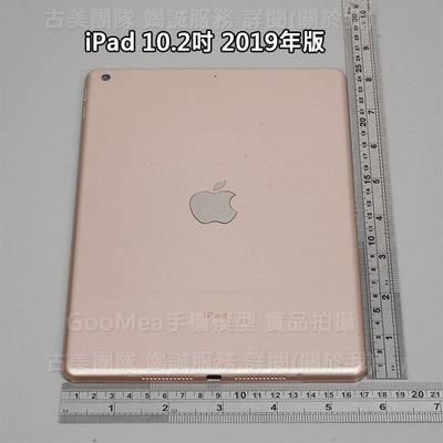 GooMea模型精仿Apple蘋果iPad 10.2吋2019展示Dummy仿製1:1道具上繳拍戲交差展示擺設擺飾裝飾