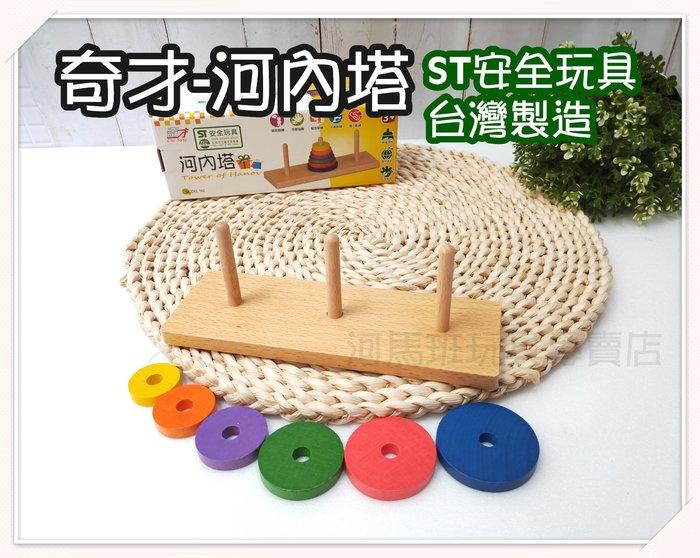 河馬班- 兒童學習教育玩具~ ST安全玩具-奇才河內塔智力遊戲組-台灣製造