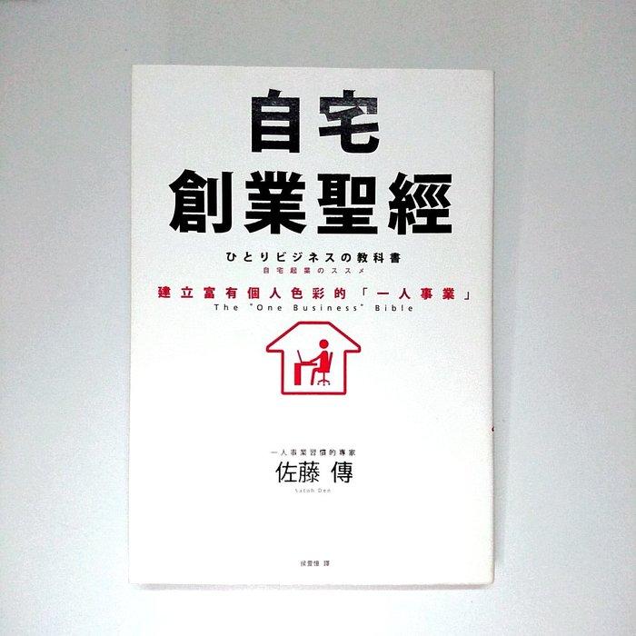 AsukA的衣物間~(有螢光筆畫記)自宅創業聖經建立富有個人色彩的一人事業佐藤傳春天出版社9789869465281