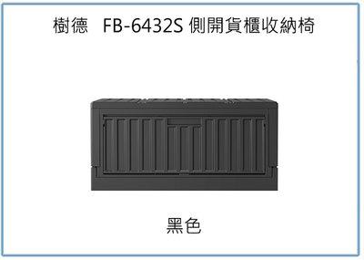 『 峻 呈 』(全台滿千免運 不含偏遠 可議價) 樹德 FB-6432S 側開貨櫃收納椅 摺疊箱 置物整理分類箱