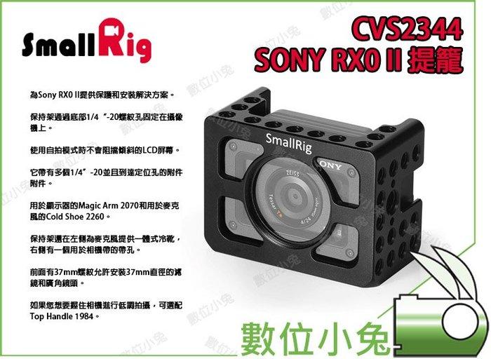 數位小兔【 SmallRig CVS 2344 RX0 II 提籠 】sony 相機 冷靴 安裝 鋁合金 固定 提籠