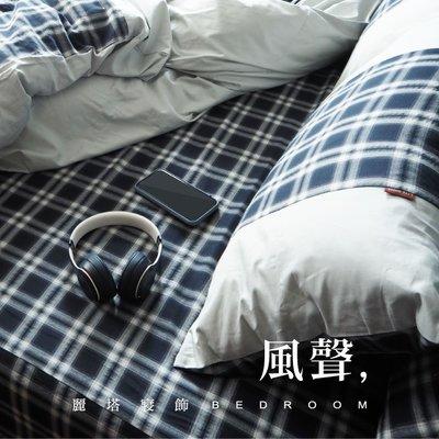 -麗塔寢飾- 純棉色織布 【風聲】雙人加大床包薄被套枕套四件組