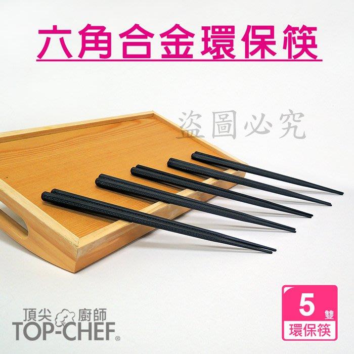 現貨/附發票 (小捲兒小舖) 六角合金環保筷(5雙/10支) 防滑筷 筷子 SGS認證 耐熱220度 台灣公司貨