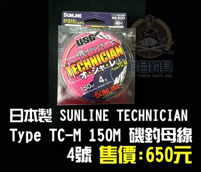 苗栗-竹南 【聯合釣具】日本製 SUNLINE TECHNICIAN Type TC-M 150M 磯釣母線 4號