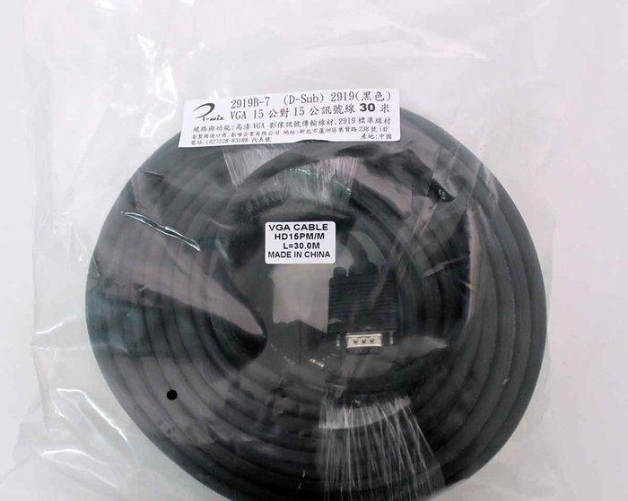 【開心驛站】30米VGA 15PIN 電腦訊號線 UL2919 雙磁環防干擾 全銅+鋁鉑屏蔽3+4公對公