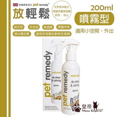 [喵皇帝] 英國Pet remedy 放輕鬆 天然舒緩情緒費洛蒙 貓狗哺乳動物及鳥類適用 噴霧瓶200ml