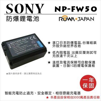 【數位小熊】FOR SONY NP-FW50 FW50 鋰電池 保固一年 NEX A5000 A5100 A6000