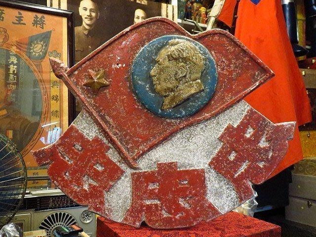 【 金王記拍寶網 】H008 早期 文革時期 毛澤東五星旗忠字浮雕厚鋁牌 一面 罕見稀少