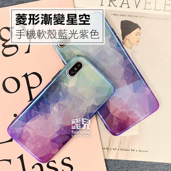 【飛兒】爆款藍光!菱形漸變 星空 手機軟殼 藍光 紫色 iPhone X/Xs/XR/Xs MAX 手機殼 247