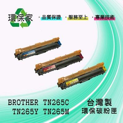 【含稅免運】BROTHER TN-265高容量 適用 HL3140CW/FC9140CDN/MFC9330CDW