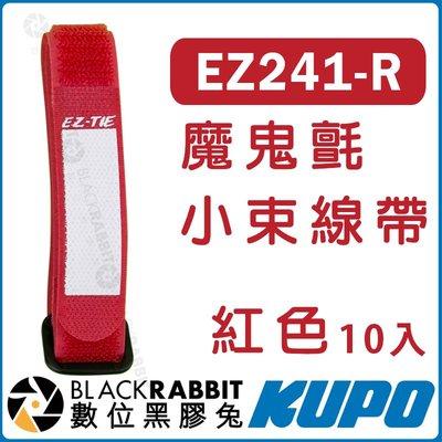 數位黑膠兔【 KUPO EZ241-R 魔鬼氈小束線帶 紅色 10入】魔鬼氈黏扣帶 EZ-TIE 束線帶 耐用型 束帶