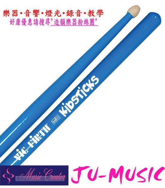 造韻樂器音響- JU-MUSIC - 全新 美國 Vic Firth 兒童鼓棒 幼童鼓棒 專用鼓棒 每雙 特價270元