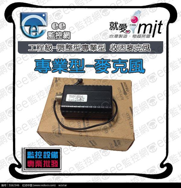 盒型 微型頭 收音麥克風/收音板 可調整靈敏度 隱藏式 錄音 搭配攝影機達到影音同步 不含變壓器【ee監控網】