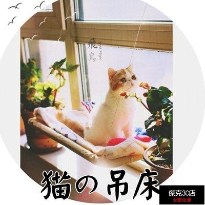【促銷免運】可拆洗曬太陽強力吸盤貓咪吊床高檔貓吊床寵物貓墊貓窩貓爬架【傑克3C店】