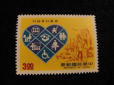 【大三元】臺灣郵票-特271專271 推展社會福利郵票-新票1全1套-原膠上品(S-571)