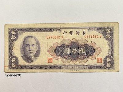 [老排的收藏]~~台灣紙鈔~民國50年 伍拾圓/50元 紫色紙鈔.