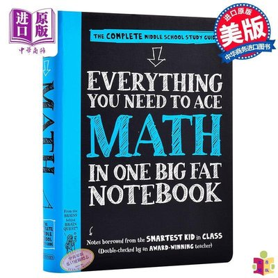 [文閲原版]美國少年學霸超級筆記 Everything You Need to Ace Math in One Big