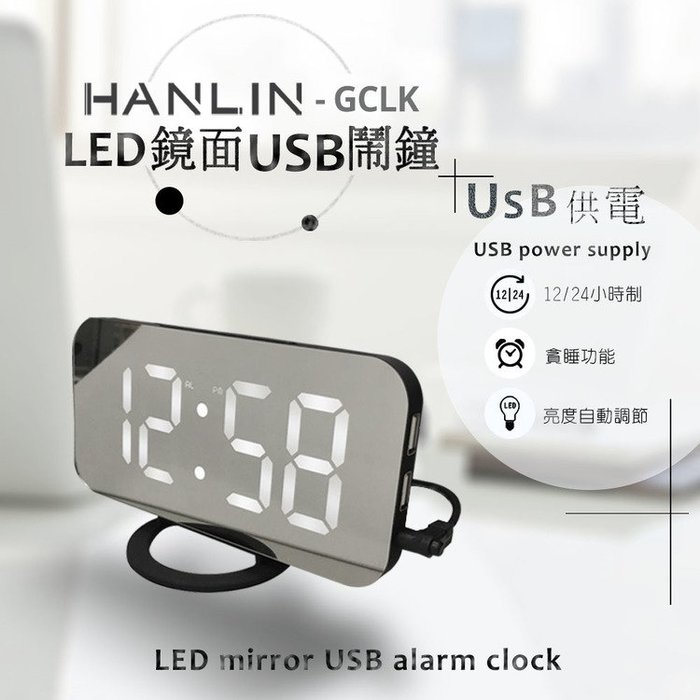 LED鬧鐘 鏡面鐘 電子鐘 掛鐘 HANLIN-GCLK 兩用數字LED鏡面USB鬧鐘 (USB供電) 手機充電孔