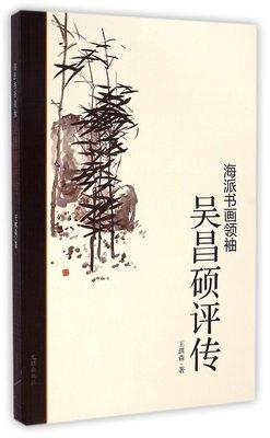 77【傳記】海派書畫領袖:吳昌碩評傳(一個藝術大師,開創的是一種風格或流派;而一位 藝界領袖,開創的卻是一個時代)