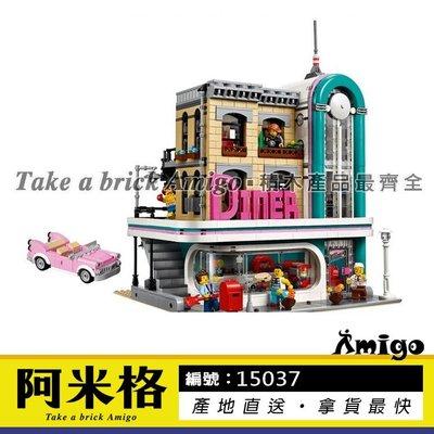 阿米格Amigo│樂集99004 雙象6013 美式餐廳 市鎮餐廳 懷舊餐廳 街景 非樂高10260 樂拼15037