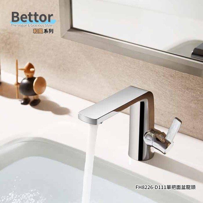 《101衛浴精品》BETTOR 和風系列 面盆龍頭 FH8226-D111 歐洲頂級陶瓷閥芯【免運費】