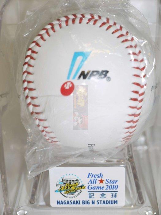 貳拾肆棒球-日本帶回日職棒2010 Fresh All-star全明星賽60週年紀念球組