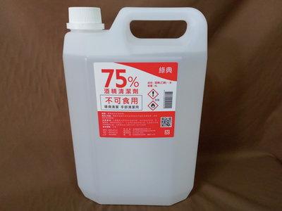 75%酒精清潔液4公升