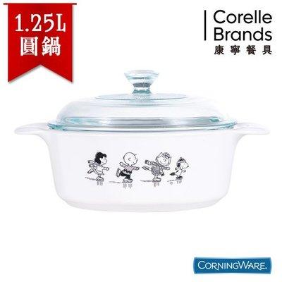美國康寧 CORELLE 史努比1.25L 圓型康寧鍋 SNOOPY黑白限量款 特價1380元