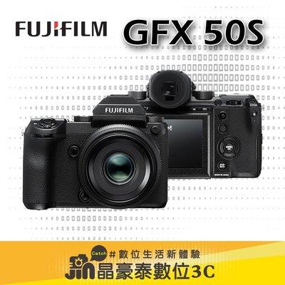 FUJIFILM 富士 GFX 50S 中片幅 單機身 晶豪野3C 專業攝影 公司貨