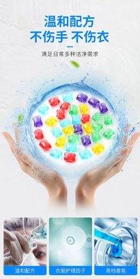 『洗衣凝珠』留香洗衣珠去污香味洗衣膠囊膠球八倍濃縮洗衣精衣物芳香劑香水型持久芳香洗衣球