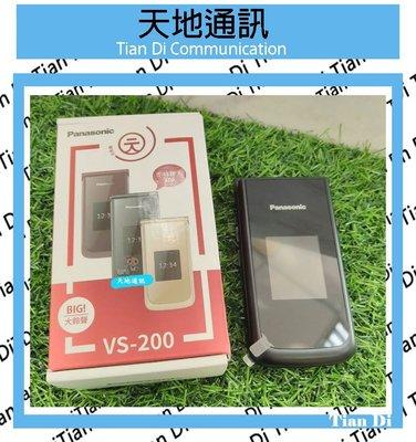 《天地通訊》Panasonic VS-200 VS200 4G 摺疊機 可LINE.熱點分享 大字體 大音量 全新供應