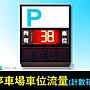 P停車場車位流量.管制計數燈箱/ 車位數量管制...