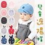 【大山野營】兒童遮陽帽 F040 造型棒球帽 純...