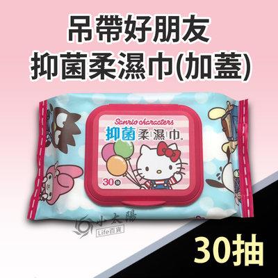 小太陽 吊帶好朋友 抑菌柔濕巾30抽 (加蓋) 濕紙巾 水紙巾 新北市
