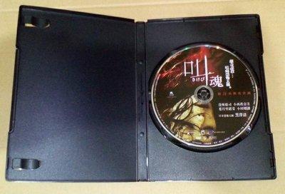私人珍藏早期日片DVD叫魂 (Retribution)役所廣司小西真奈美葉月里緒菜主演別字櫃2