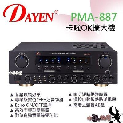 「小巫的店」實體店面*( PMA-88...
