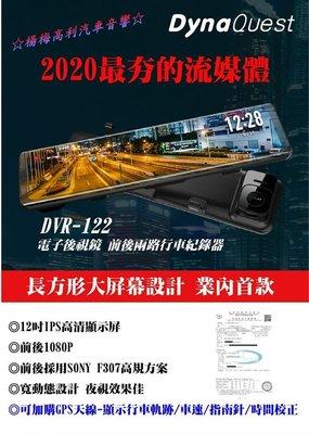☆楊梅高利汽車音響☆DynaQuest DVR-122 電子後視鏡+雙錄行車紀錄器(前、後、倒車功能),特價中!