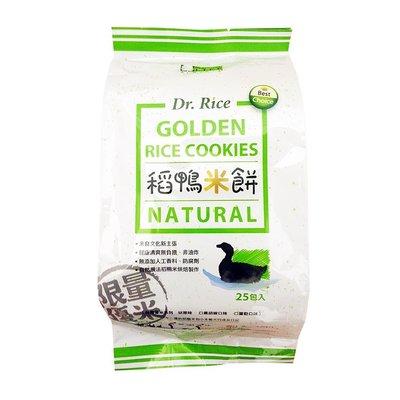 期限:2020.07 團購美食【美好人生Dr. Rice】稻鴨米餅-原味 寶寶副食品 6個月以上幼兒可食用 幼兒米餅