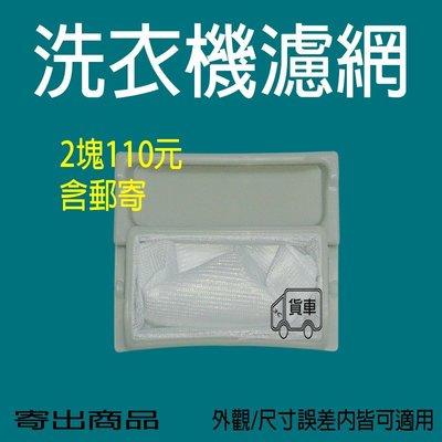 國際 洗衣機 過濾網 濾網 NA~F45A1TT NA~F55Y6TT NA~90RF NA~90SZ NA~808Z