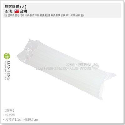 【工具屋】*含稅* 熱熔膠條 (大) 1公斤裝 透明 粗膠條 熱熔槍專用 黏接 布偶 熱溶膠 熱融膠 熱熔膠條 固體膠